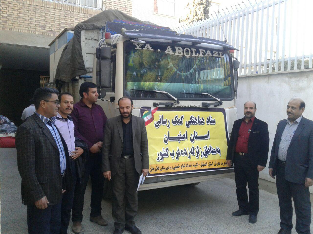 ارسال چهارمین محموله کمک های کمیته امداد فلاورجان  به زلزله  زدگان کرمانشاه