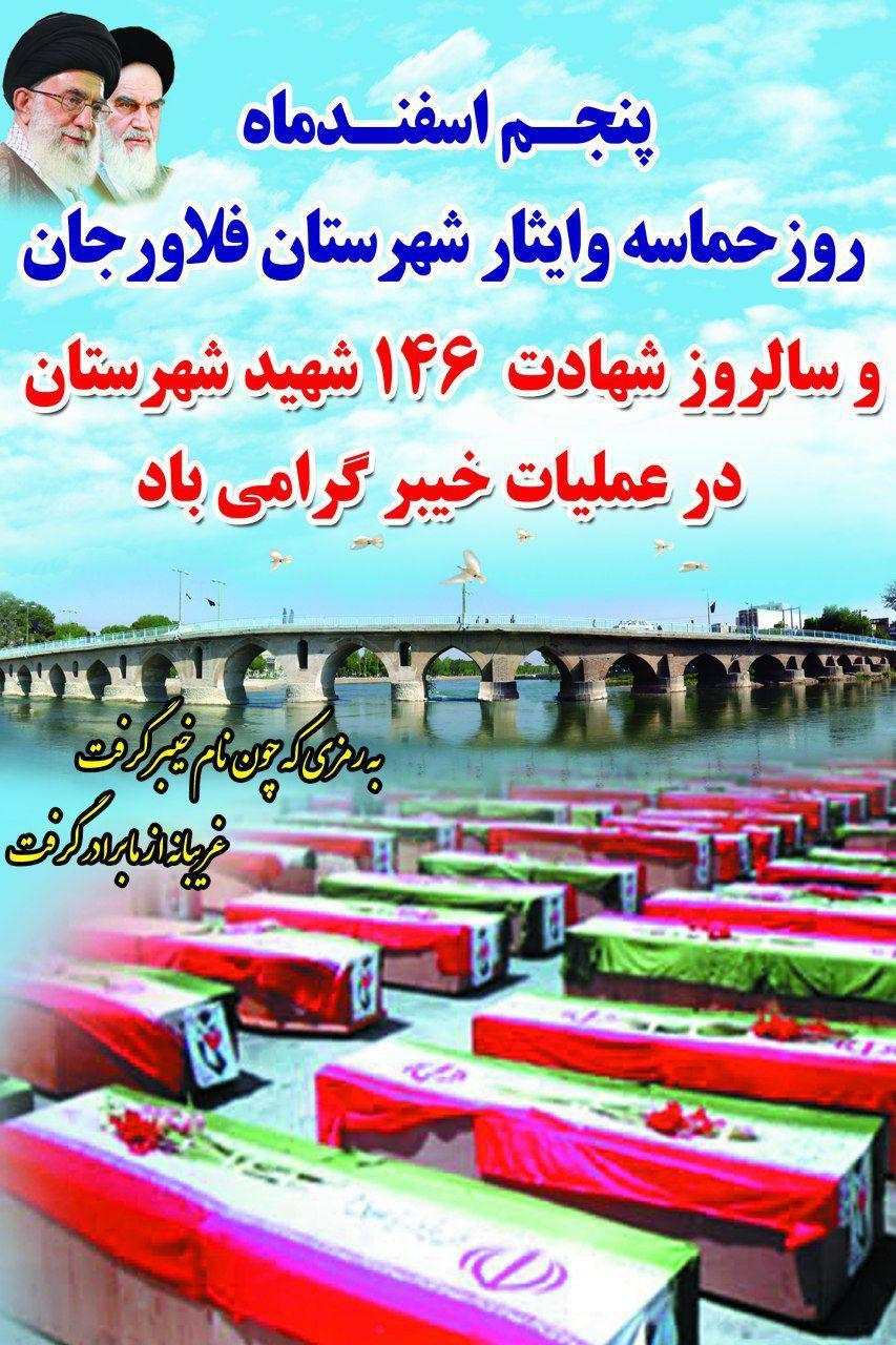 اسامی شهدای خط شکن شهرستان فلاورجان در عملیات خیبر