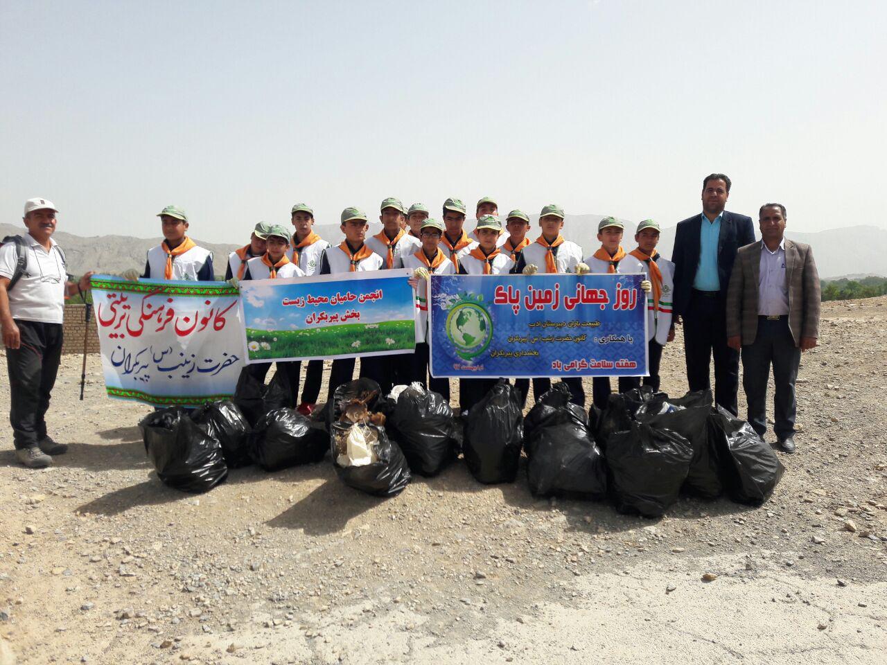 جمع آوری زبالهها توسط دانش آموزان در روز زمین پاک