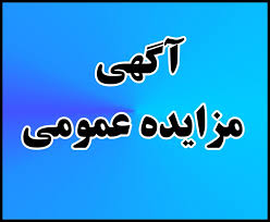 آگهی مزایده واگذاری تبلیغات محیطی سطح شهر توسط شهرداری فلاورجان