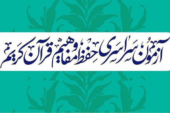 ۵۲۰ نفر در بزرگترین رویداد قرآنی شهرستان فلاورجان شرکت می کنند