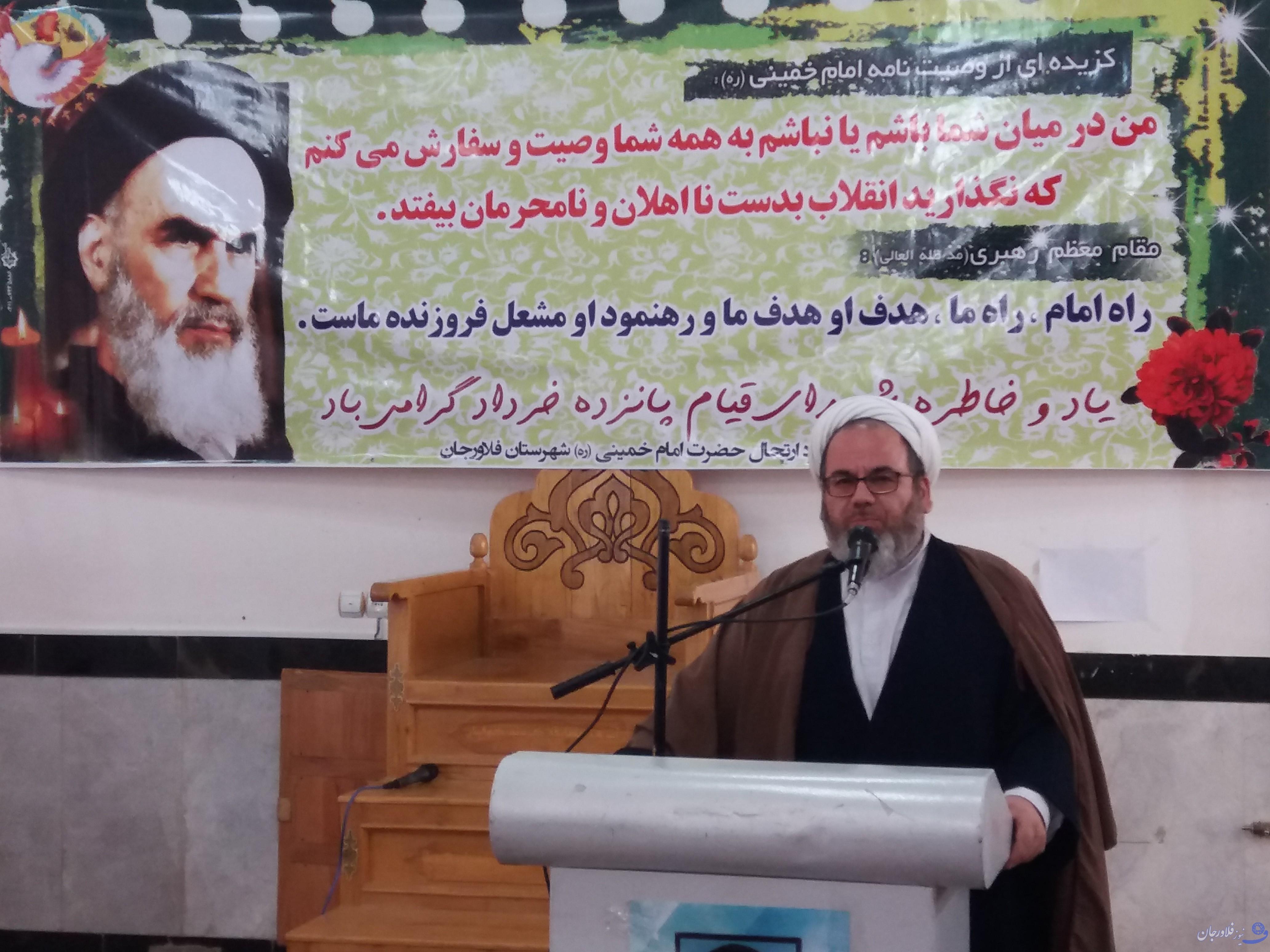 آیین بزرگداشت ارتحال امام خمینی(ره) درشهرستان فلاورجان برگزار شد+ تصاویر