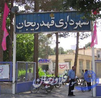 سرپرست جدید شهرداری قهدریجان معرفی شد