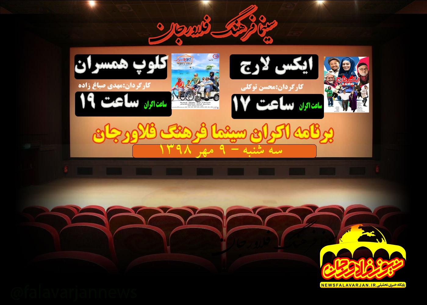 برنامه اکران سه شنبه۹ مهر ماه در سینما فرهنگ فلاورجان