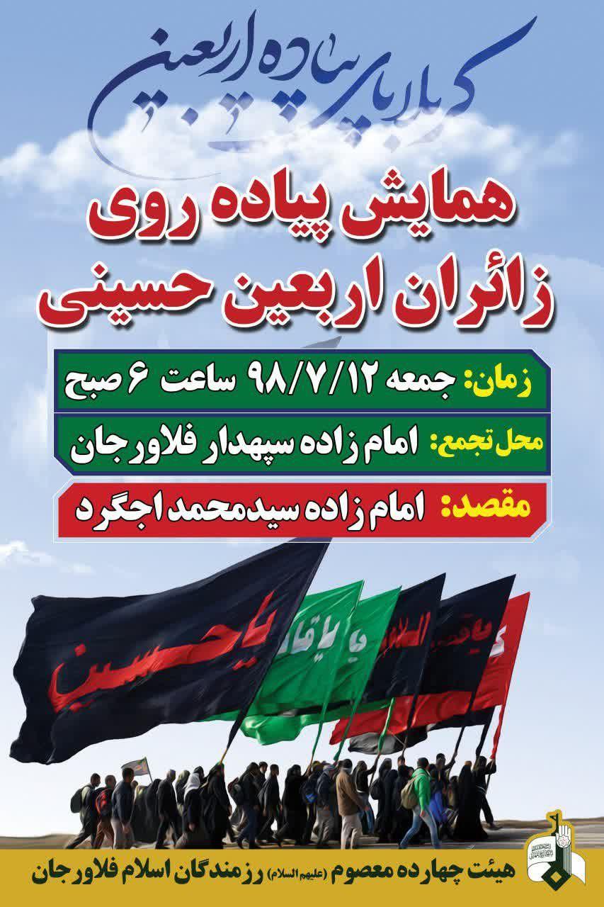 همایش بزرگ پیادهروی حرم تا حرم درشهرستان فلاورجان برگزار میشود+بنر