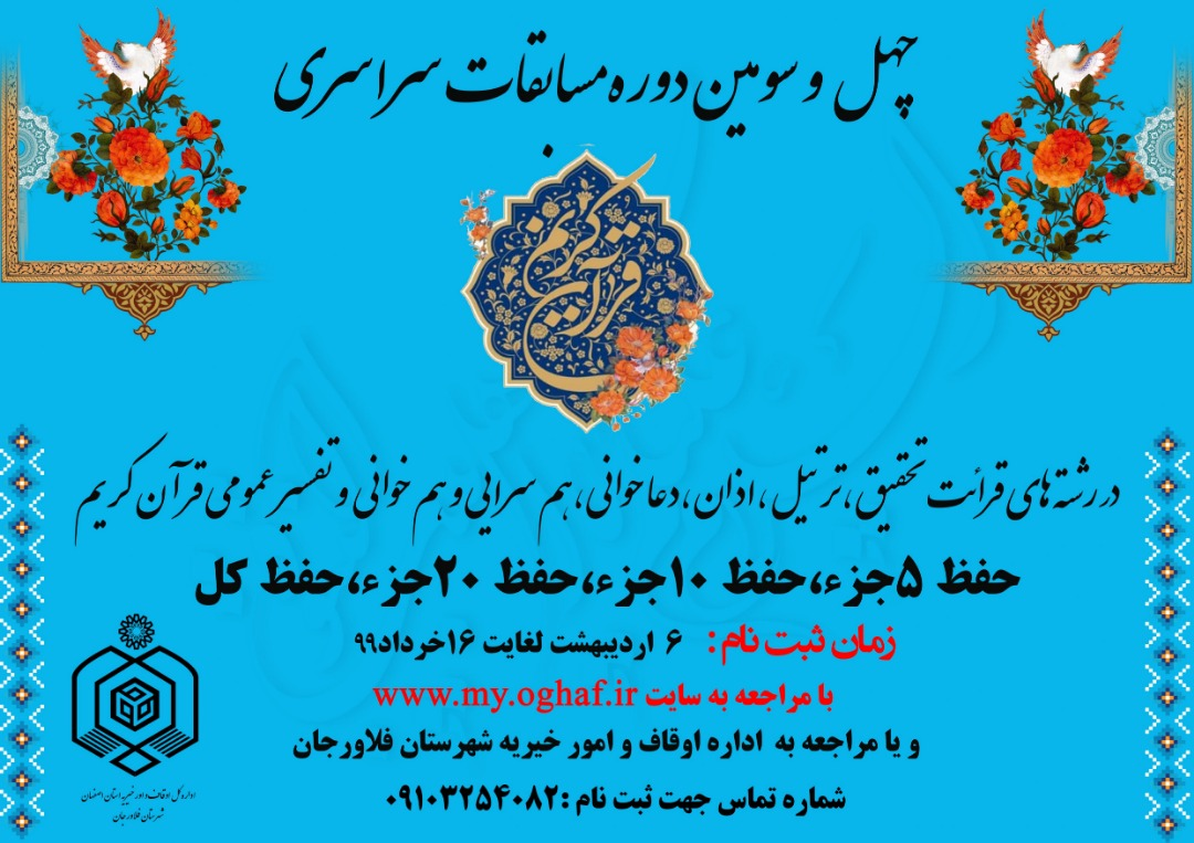 ثبتنام چهل و سومین دوره مسابقات سراسری قرآن سازمان اوقاف وامور خیریه در فلاورجان