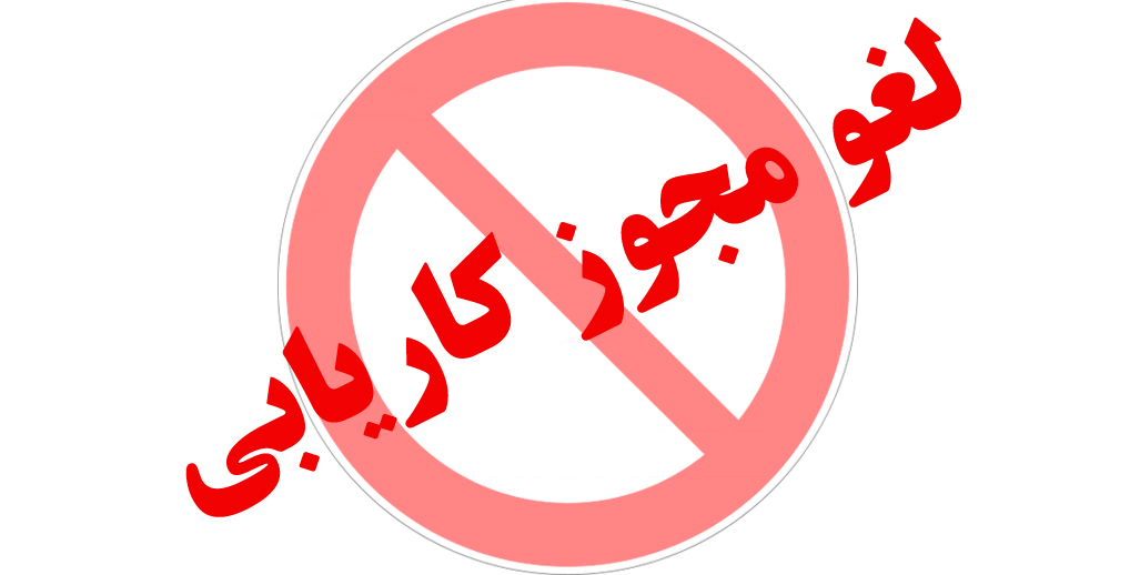 ابطال مجوز فعالیت دفتر مشاوره شغلی و کاریابی در شهرستان فلاورجان