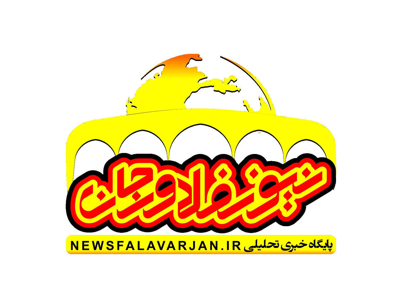 کلاهبرداری از مردم با تاسیس دفتر حقوقی و داوری  در شهرستان فلاورجان